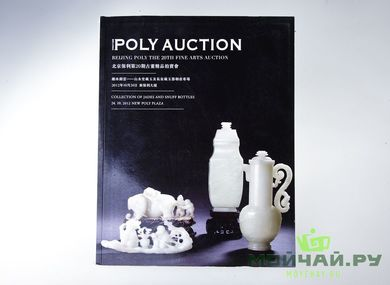 POLY AUCTION Beijing Collection of jades and snuff bottles October 2012  # 077