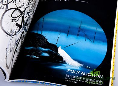 POLY AUCTION Beijing 29052014 #073