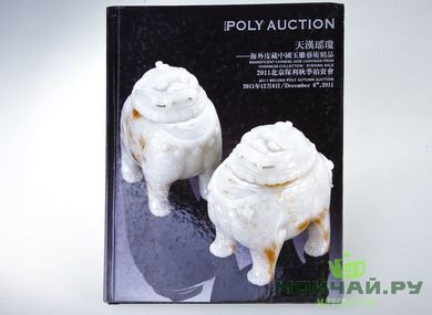POLY AUCTION Magnificent Chinese Jade Carvings from Overseas Collection Beijing 06122011 # 065