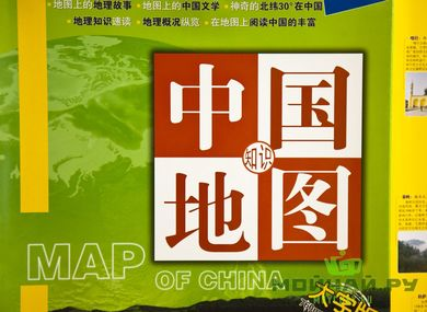 Map of China in Chinese 76 * 112 cm