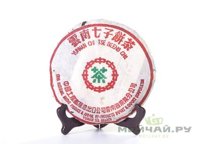 Exclusive Collection Tea Menghai 8582 Sheng Cha the 90s 345 g