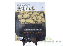 Art market july 2013  # 110