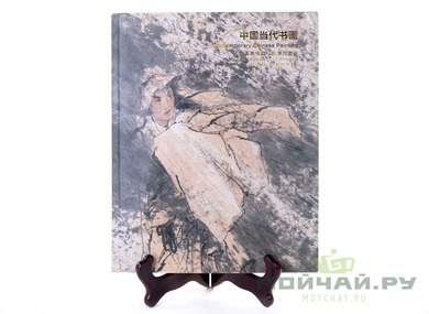 The Contemporary chinese paintings 22112014 # 106
