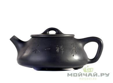 Teapot # 22299 yixing clay 220 ml