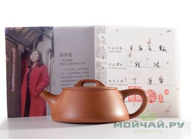 Teapot # 24580 yixing clay 146 ml