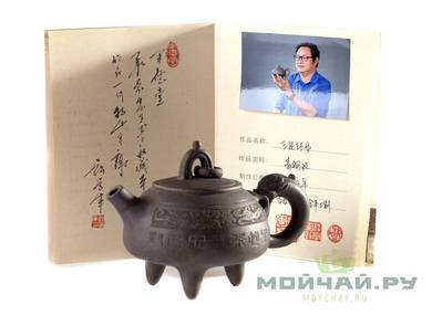 Teapot # 24672 yixing clay 235 ml