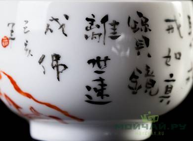 Cup # 25073 hand painting porcelain 150 ml