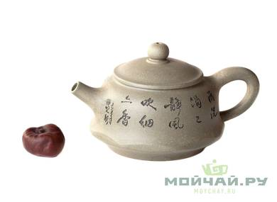 Teapot # 25410 yixing clay 260 ml