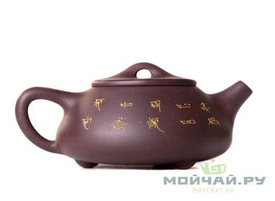 Teapot # 25406 yixing clay 240 ml