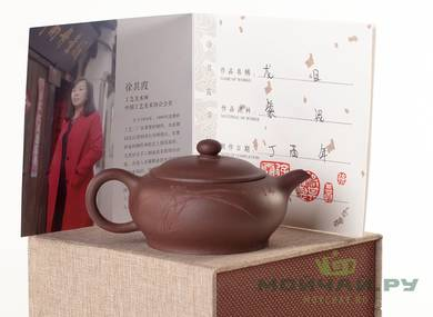 Teapot # 25725 yixing clay 140 ml