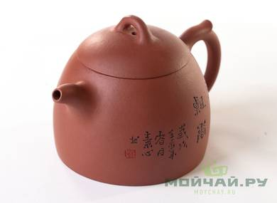 Teapot # 26455 yixing clay 330 ml