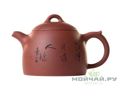 Teapot # 26470 yixing clay 320 ml