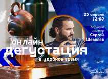 Online tasting with Sergey Shevelev vol 2