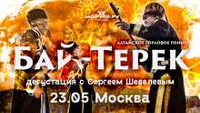 Bai-Terek concert ticket including teatasting by Sergey ShevelevMoscow May 23