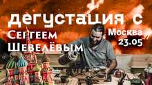 Ticket to teatasting by Sergey ShevelevMoscow May 23